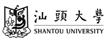 汕头大学ShantouUniversity